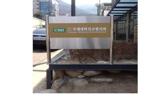 Daegu English Churches Photo CMI Sign