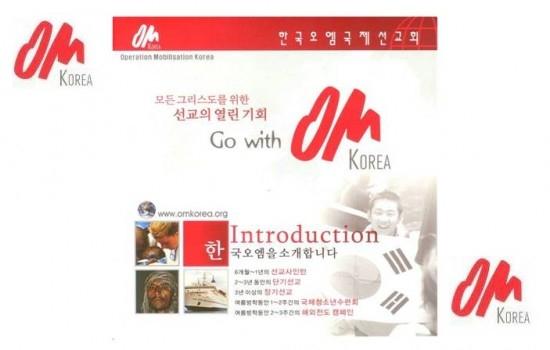 Daegu English Churches OM Banner 550 X 350
